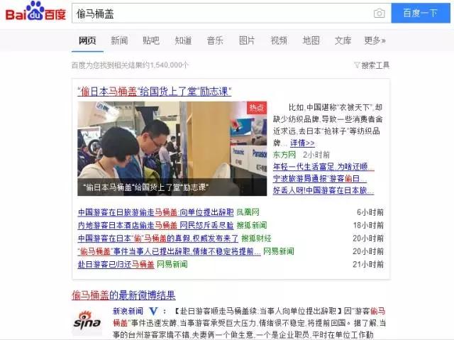 中国游客到底偷没偷马桶盖?希望大家都能长个
